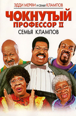 �������� ���������  2: ����� ������� / The Nutty Professor II: The Klumps [2000 �., ����������, �������, ���������, DVDRip]